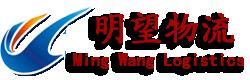 上海明望物流有限公司