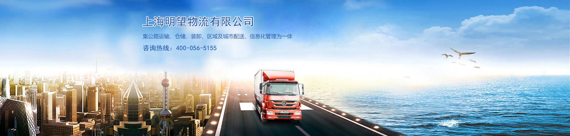 上海专线运输